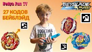 БЕЙБЛЭЙДЫ. 27+ НОВЕЙШИХ QR кодов для игры Бейблэйд Берст Турбо Beyblade Burst Hasbro QR Codes
