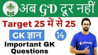 8:00 PM - अब GD दूर नहीं   GK ज्ञान by Bhunesh Sir   Day #14   Important Questions