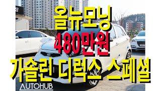 #817 (중고차) 올뉴모닝 가솔린 디럭스 스페셜