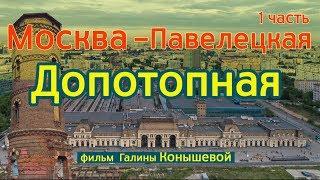 Москва-Павелецкая.ДОПОТОПНАЯ.1 часть.
