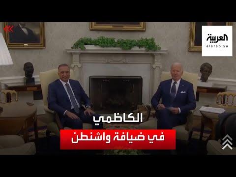 بايدن يستقبل رئيس الحكومة العراقية في البيت الأبيض