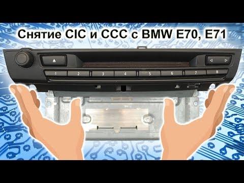 Снятие CIC CCC с BMW E70 E71 за 5 минут / BMW CIC CCC  Removal  E70 E71 In 5 Minutes