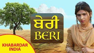 BERI - Gurchet Chitarkar - Punjabi Short Movie 2019 - KHABARDAR INDIA -  Epi 2