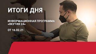 Итоги дня. 16 февраля 2021 года. Информационная программа «Якутия 24»