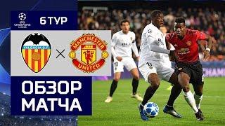 12.12.2018 Валенсия - Манчестер Юнайтед - 2:1. Обзор матча