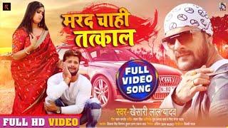 Bardas Na Hota Filhal Chahi Marad Tatkal ( Khesari Lal Yadav ) bhojpuri superhit HD video song 2020