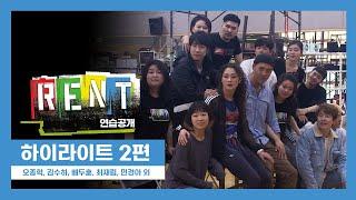 뮤지컬 '렌트' 2020 연습공개 하이라이트 2편 'Y…