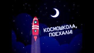 КОСМОШКОЛА, ПОЕХАЛИ! / 11.04.2019