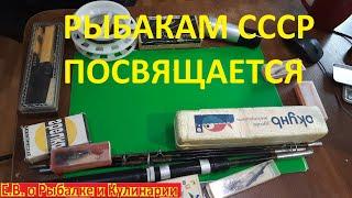 Удивительные и НЕОБЫЧНЫЕ рыболовные снасти из СССР, а вы видели такие. Рыбакам СССР посвящается.