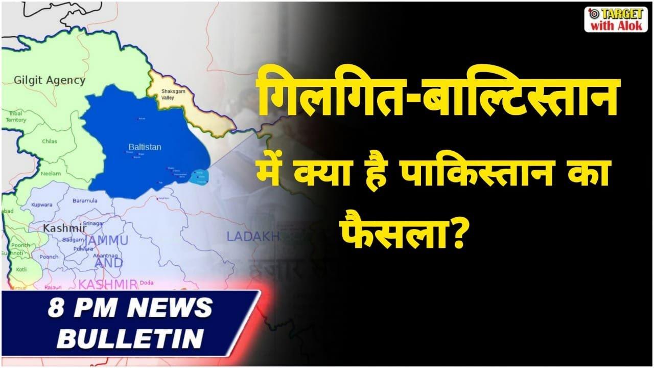 गिलगित बाल्टिस्तान मुद्दे पर पाकिस्तान का बड़ा निर्णय, 8 PM News Bulletin