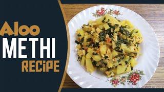 सरफ एक whistle, और ए tasty recipe तयर ह  Healthy Aloo Methi Recipe Cook with Alisha.