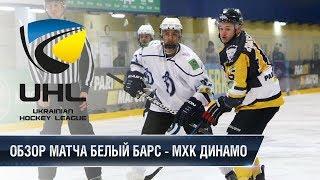 УХЛ, 33 тур,  «Белый Барс» - «Динамо» 1:3