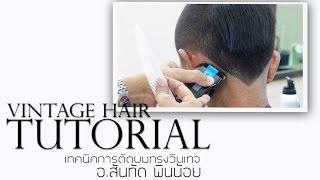 Repeat youtube video Vintage hair tutorial เทคนิคการตัดผมทรงวินเทจ : อ.สันทัด พินน้อย