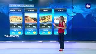 النشرة الجوية الأردنية من رؤيا 29-6-2019 | Jordan Weather