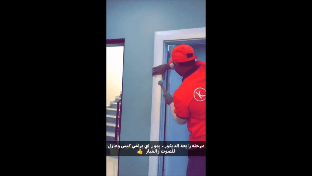شرح طريقة تركيب ابواب Wpc من شركة كي باب الرياض Youtube