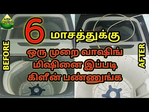 ஈசியா வாஷிங் மிஷினை  கிளீன் பண்ணலாம் | How to clean washing machine easily in tamil | ASK TAMIL TIPS