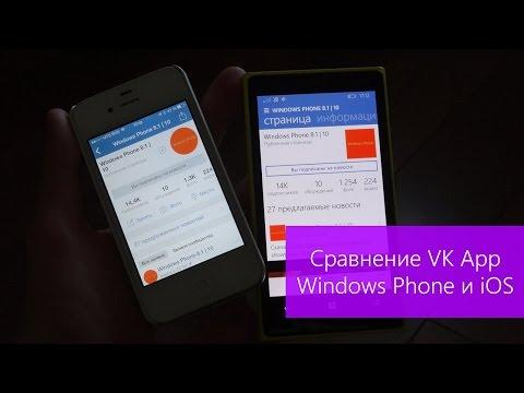 Сравнение приложения ВКонтакте на Windows Phone и iOS