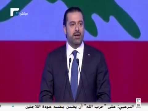 كلمة الرئيس سعد الحريري في الذكرى الثانية عشرة لاغتيال الرئيس الشهيد رفيق الحريري