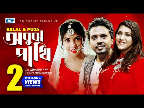 Obujh Pakhi | Puja | Belal Khan | Official Music Video | Bangla New Song | FULL HD