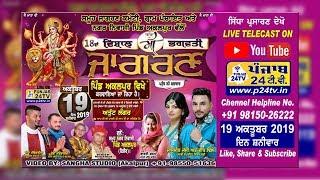 Gambar cover LIVE Jot 18th Vishal Maa Bhagwati Jagran 2019    Akalpur    Sangha Studio +91-98550-51636