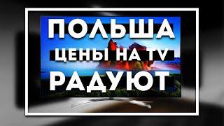 Обзор цен на ТВ. Польша.
