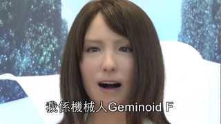 蘋果動新聞 超像真女機械人 日本geminoid f 首現香港