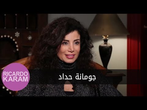 Maa Ricardo Karam - Joumana Hadad | مع ريكاردو كرم - جومانة حداد