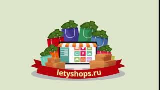 LetyShops -лучший кэшбэк сервис!