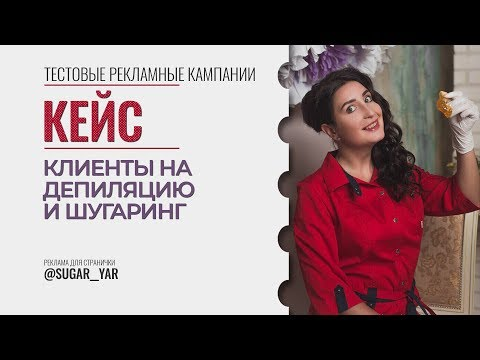 """Кейс """"Продвижение шугаринга депиляции"""""""