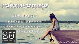 បងឯកាទេពេលគ្មានអូន - គង់ ចាន់រដ្ឋា Khmer Original Lyric Song