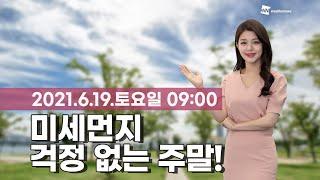 [웨더뉴스] 오늘의 미세먼지 예보 (6월 19일 9시 …