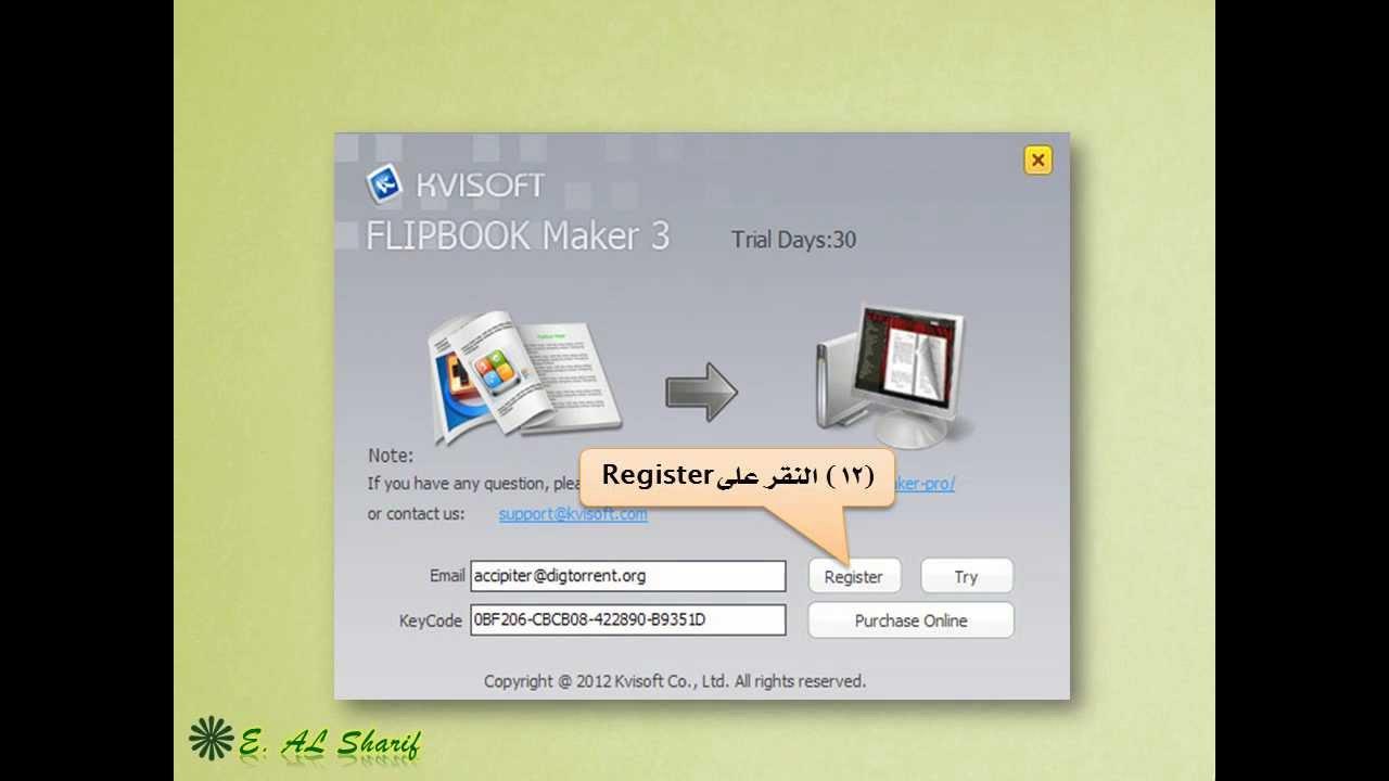 تحميل برنامج flipbook maker