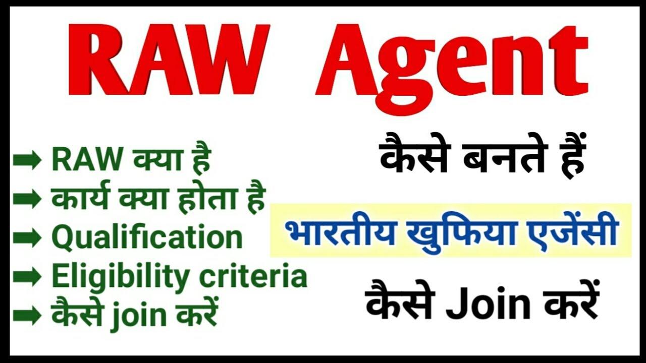 Download RAW Agent kaise bante hai full details in Hindi | how to join RAW | Bharat ki khufiya agency |