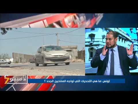 تونس : ما هي التحديات التي تواجه المنتخبين الجدد؟