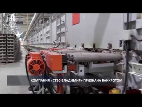 СТЭС-Владимир признали банкротом (2019 05 27)