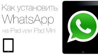 Как установить мессенджер WhatsApp на iPad (без джейлбрейка)