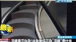 迴轉壽司啟發?倫敦教授研發迴轉電扶梯 thumbnail