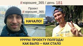 #181 Блог. Минск. Саморазвитие. ПОЛГОДА проекту. Как БЫЛО — и как СТАЛО.