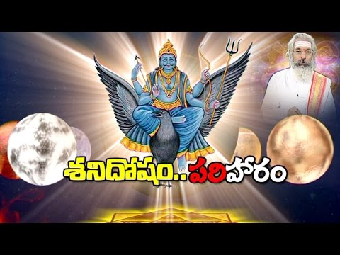 Remedies for Shani Dosha by Sri Annadanam Chidambara Sastry | Shani Dosham - Pariharam || Bhakthi TV thumbnail