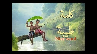Abdou Peace|| كَلمةٌ طيبة-Nice word|| عبدو سلام