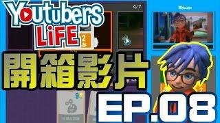 Youtubers Life【EP.08 開箱影片】