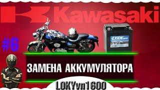 Almashtirish batareya ★ Kawasaki VN1600 Degani Fazilat ★ Ta'mirlash qismi 6 ★ Birinchi ishga tushirish