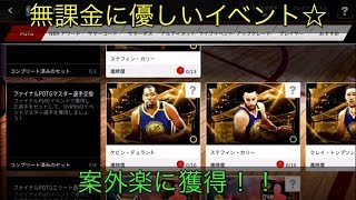 【NBA LIVE MOBILE】#99バケモンレベルの使いやすさ?!ファイナルPOTG OVR99選手一体誰を交換に?(日本、asia実況)
