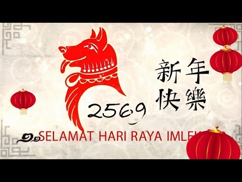 2018 Lunar New Year Greetings From Universitas Putera Batam - YouTube