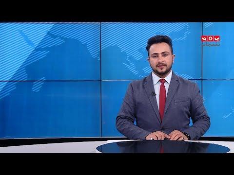 نشرة الاخبار | 21 - 11 - 2019 | تقديم حمير العزب | يمن شباب