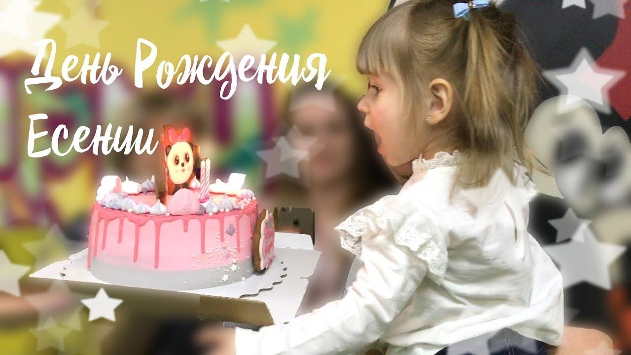 Есения с днем рождения картинки 3 года, расставание