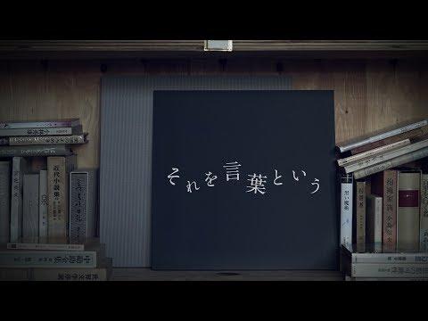 Lyric Speaker × amazarashi 『それを言葉という』Lyric Video