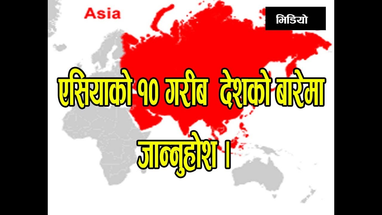 Poorest Countries In Asia By GDP Per Capita - 10 poorest countries