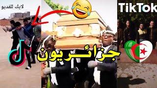 جزائريـون يقلـدون رقصة تابوت هبـال 😂 على تيك توك جزائـري روعـة 😍 astromania meme