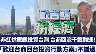 非紅供應鏈投資台灣 台商回流千載難逢! 「歡迎台商回台投資行動方案」不錯過|新唐人亞太電視|20200109